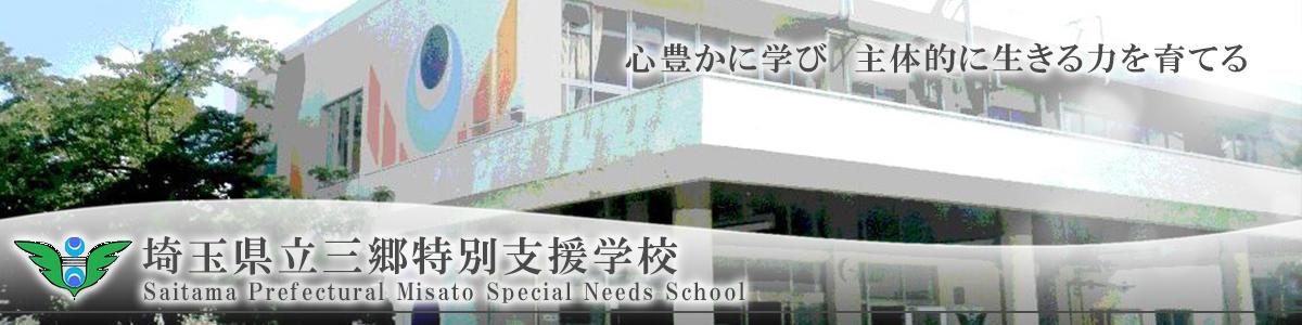 埼玉県立三郷特別支援学校